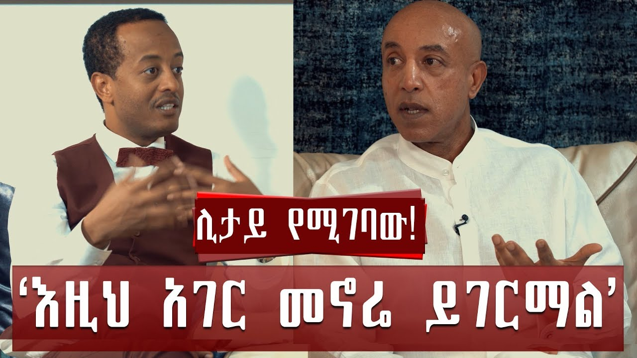 Must Watch! interesting interview with Ermyas Amelga