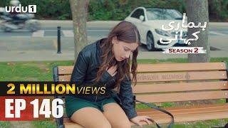 Hamari Kahani | Season 2 | Episode 146 | Bizim Hikaye | Urdu Dubbing | Urdu1 TV | 06 August 2020