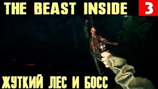 The Beast Inside - прохождение главы 4. Тайная комната, жуткий лес и эпичная битва с боссом #3