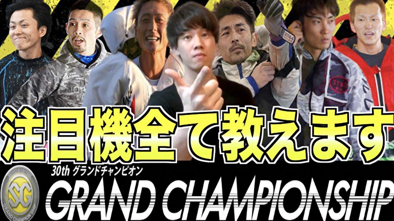 競艇 グランドチャンピオン