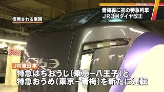 JR青梅線で初の特急運行 19年3月改正で thumbnail