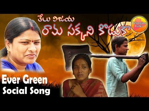 Rama Sakkani koduka | Telu Vijaya Social Songs | Telangana Folk Songs | Janapada Songs Telugu