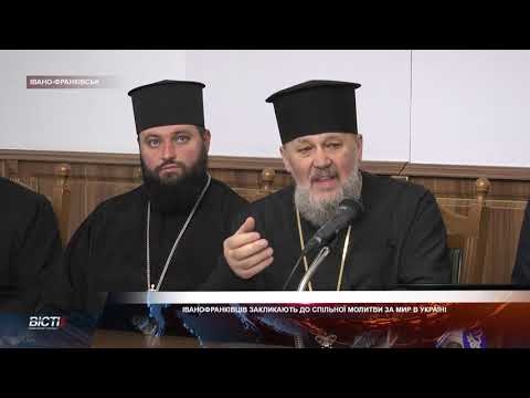Івано-Франківське обласне телебачення «Галичина»: Прикарпатців закликають до спільної молитви за мир в Україні