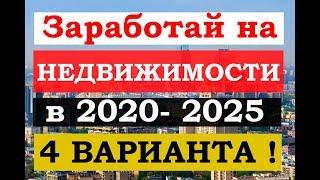 Заработай на недвижимости в 2020 - 2025. Вложения в недвижимость