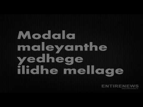 Modala maleyanthe mynaa video lyrics