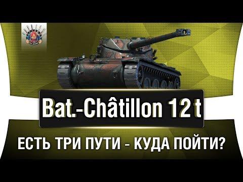 Bat.-Chatillon 12 t ГАЙД | КАК ИГРАТЬ НА b-c 12 t ОБЗОР
