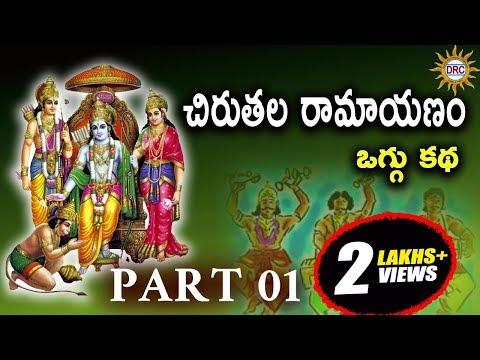 Chiruthala Ramayanam  Oggu Katha Part 1/3  || Telangana Folks || Disco Recording Company