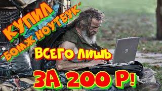 ta'mirlash va zamonaviylashtirish tizza Samsung R528 uchun 200 rubl sotib oldi.