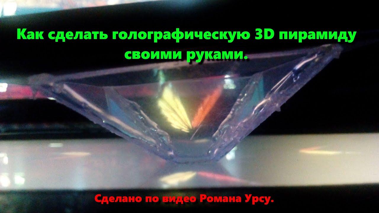 Голографическая пирамида своими руками фото 475