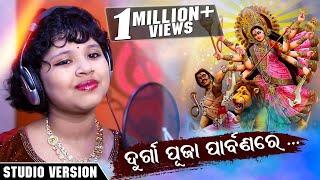 Druga Puja  Parbanare  || New Durga Puja Odia Bhajan song || Studio Version
