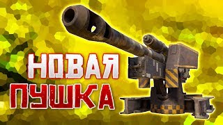 Видео ОБВИНИТЕЛЬ 76мм • Crossout [0.11.5] (автор: PlayHard_GAMES)