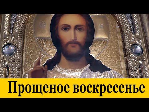 """Почему на Прощеное воскресенье отвечают """"Бог простит ..."""""""