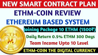 New Smart Contract Plan | ETHMCOIN | Ethereum Smart Contract | New Mlm Plan Launch