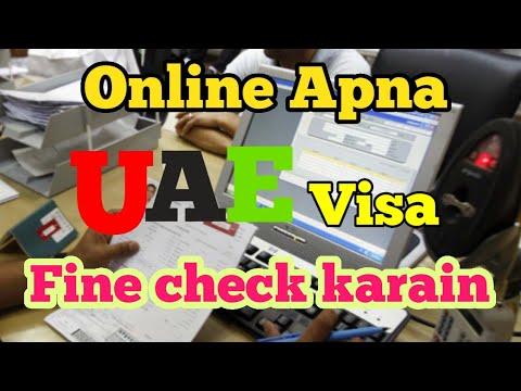 Check Your UAE Visa Fine ....