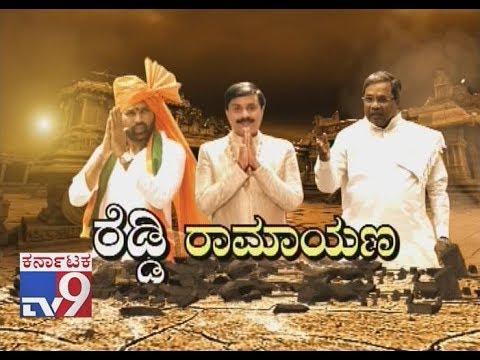 Reddy Ramayana: Janardhan Reddy Stands By Sriramulu For Campaign In Molkalmuru