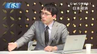 CGS公式ブログ http://ameblo.jp/cgsinfo/ 『じっくり学ぼう!日本経済...