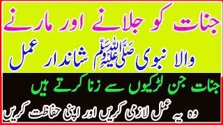 Live Dekhye Jinnat Ko Nikalne Ka Tariqa And Damm Qari Muhammad Safdar Aspecial Gift For EveryOne