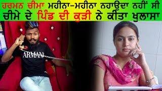 Harman cheema mahina-mahina nahonda nahi c