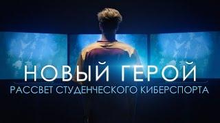 Новый герой: рассвет студенческого киберспорта (русские субтитры)(, 2016-11-08T18:00:37.000Z)