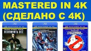 Blu-ray диски «Mastered in 4K», что это?