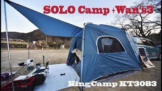 2018/03/14~15 ソロキャンプ+ワンズ3 笠置キャンプ場 KingCamp KT3083...