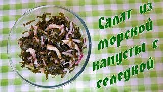 Салат из морской капусты с селедкой / КУХОННАЯ КЛЕТКА