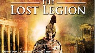 Потерянный Легион (2014) Трейлер к фильму