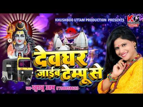Deoghar Jaib Jija Sange Tempu Se   Khushboo Uttam   New Bol Bam Hit Song  2018   Kawar Songs