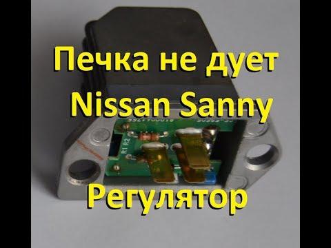 Ниссан Санни вентилятор печки не работает! Nissan Sunny stove fan is not working!