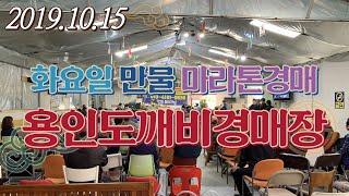 화요일, 만물도깨비경매장 실시간실황생중계 (2019.10.15)