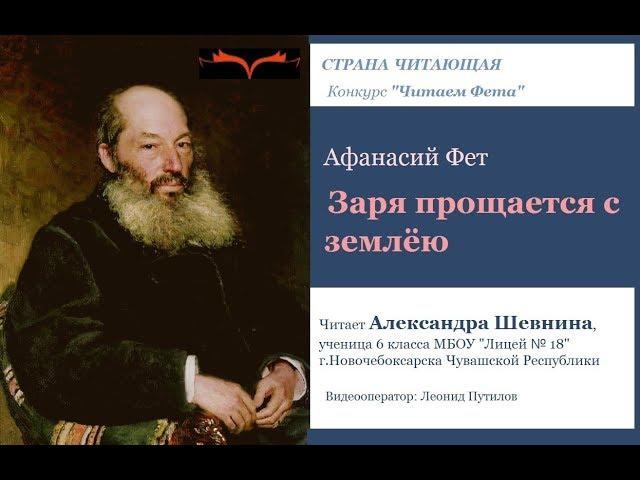 Изображение предпросмотра прочтения – АлександраШевнина читает произведение «Заря прощается с землею» А.А.Фета