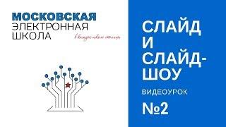 Московская электронная школа, урок №2, сценарий в МЭШ: слайд и слайд-шоу
