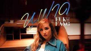 หูฝาด - FUKFANG「Official MV」