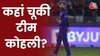 T20 WC, Ind Vs Pak: पाकिस्तान ने रचा इतिहास, भारत की ऐतिहासिक हार, कहां चूकी टीम Kohli ?