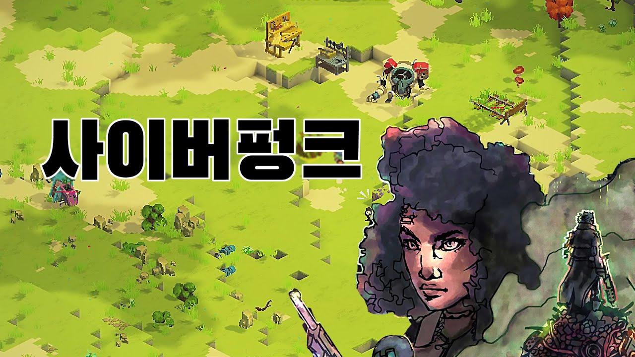 사이버펑크세상에서 갱단만들기 Mechajammer (feat. Nimoyd) 스팀