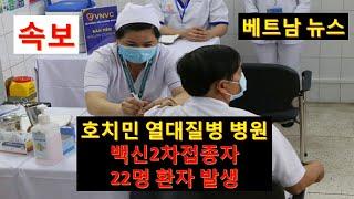 속보/호치민시 코로나백신 2차 접종자 열대성질병 병원직…