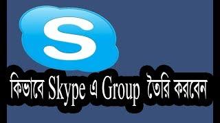 Comment faire Pour utiliser Skype Groupe de Bangla Tutoriel Complet [A-Z]