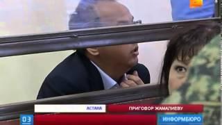 Суровым наказанием сегодня завершился судебный процесс по делу Алиби Жумагулова