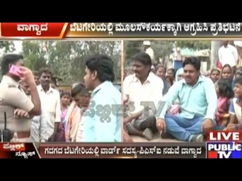 Gadag: Argument Between People & Police During Protest For Basic Facilities In Betageri
