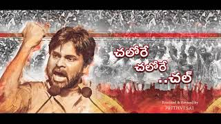 JanaSena Chalore Chalore Chal New Song | Pawan Kalyan Chalore Chalore Chal Song | Cinemaizm