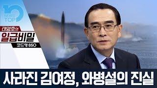 [단독]사라진 김여정, 와병설의 진실