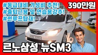 허위매물 없는 중고차 삼성 뉴SM3 390만원 판매중!…