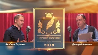 Турнир поэтов 2019. Выпуск 01