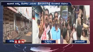 TSRTC Employees Protest at RTC Depos | Opposition Supports TSRTC Strike | Telangana Latest News