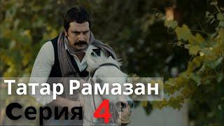 Сериал Татар Рамазан - Cерия 4