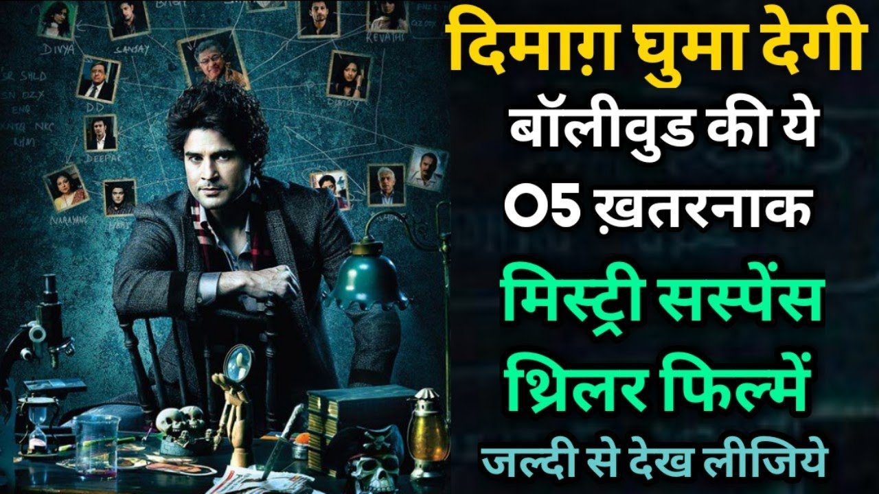Download Top 5 Mystery Suspense Thriller Movies In HIndi|Bollywood Suspense Thriller Movies|Badla|Ittefaq