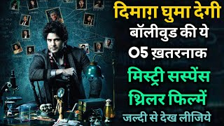 Top 5 Mystery Suspense Thriller Movies In HIndi|Bollywood Suspense Thriller Movies|Badla|Ittefaq