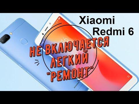 Xiaomi Redmi 6 не включается,простой ремонт своими руками!