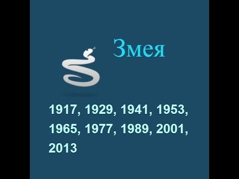 Год змеи, гороскоп составленный психологом Натальей Кучеренко.