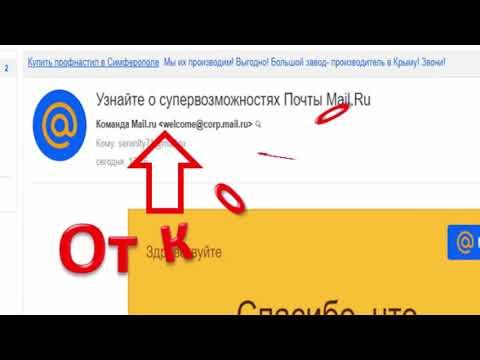 Регистрация почты на сервисе Mail.ru. Для начинающих